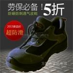四川 威安特翻皮透气防砸放穿刺钢包头安全鞋 男士工作防护鞋