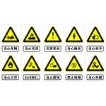 成都安全警示牌 警示标志牌 警示标语 安全提示牌厂家报价