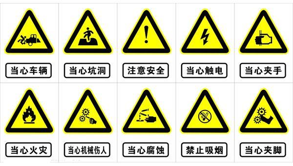成都安全警示牌 警示标志牌 警示标语 安全提示牌厂家