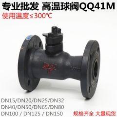 自贡高温球阀QQ41M-16  成都代理商