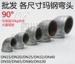 等徑內螺紋彎頭DN20 25 32 40 50 四川代理商