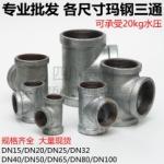 成都 玛钢管件三通DN20 25 32 40 50 四川代理