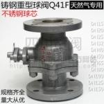 自贡铸钢重型球阀Q41F 四川代理商