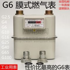 四川智能燃气表批发 G6膜式燃气表 J6天然气表成都代理商