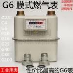 四川智能燃氣表批發 G6膜式燃氣表 J6天然氣表成都代理商