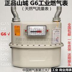 成都智能燃气表批发 重庆山城G6膜式燃气表四川代理商