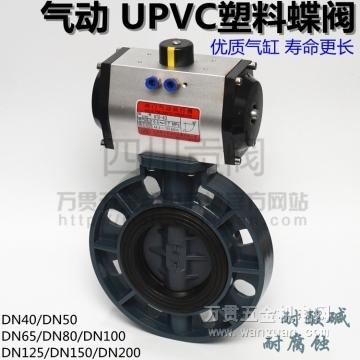 四川D671X-10S气动对夹式软密封蝶阀价格 气动UPVC