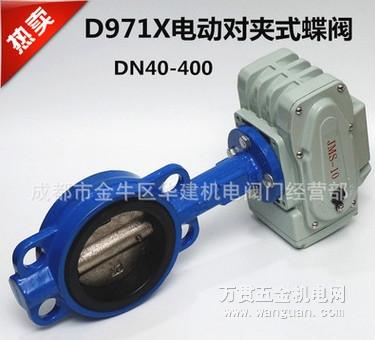 四川厂家批发电动蝶阀 D971X电动对夹式蝶阀 气动蝶阀价格
