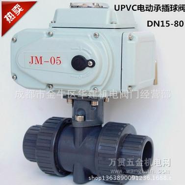 供应Q991X-10U电动UPVC双由令球阀 电动塑料球阀