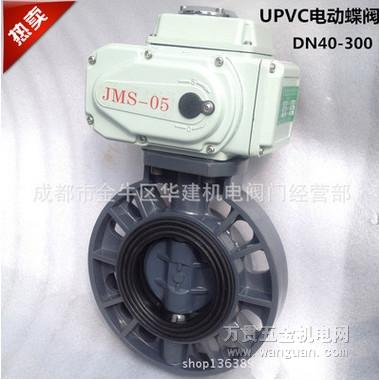 供应D971X-10U电动UPVC蝶阀 电动塑料蝶阀 电动蝶