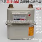 批發正品重慶山城燃氣表 家用膜式燃氣表 G2.5G4天然氣表