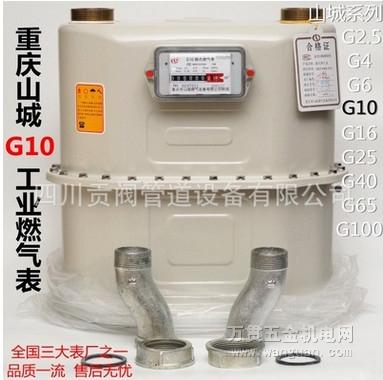 批发重庆山城G10膜式燃气表 工业燃气天然气表 10立方燃气