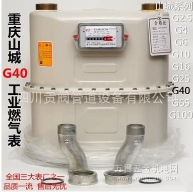 批发重庆山城G40膜式燃气表 工业燃气天然气表 40立方燃气