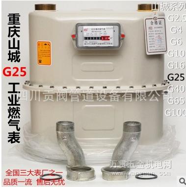 批发重庆山城G25膜式燃气表 工业燃气天然气表 25立方燃气