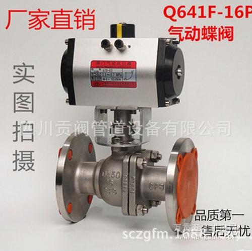 Q641F-16P气动不锈钢 304球阀 法兰球阀 法兰气动
