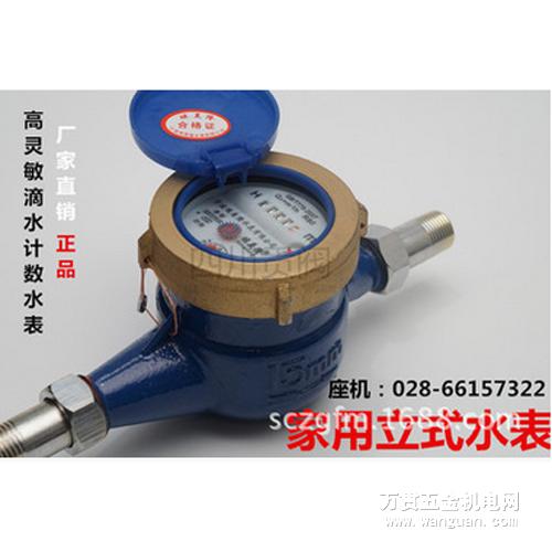 宁波埃美隆旋翼式数字冷水表 立式冷水表 家用冷水表DN15
