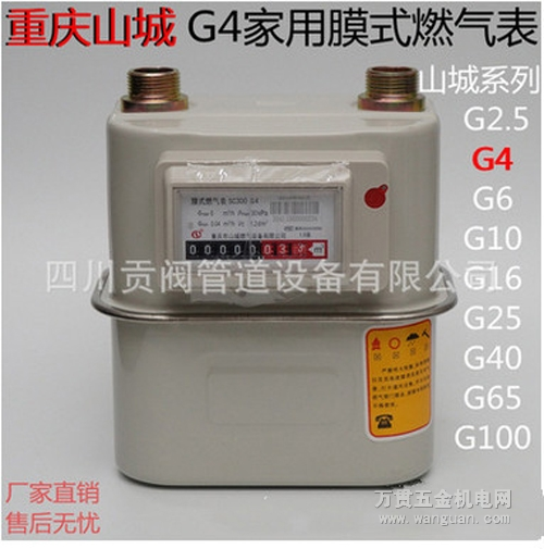 批发正品直销重庆山城燃气表 家用膜式燃气表G4天然气表煤气表