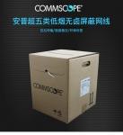 原裝康普219420-2超五類四對屏蔽雙絞線低煙無鹵 假一罰