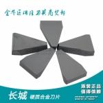 四川长城牌硬质合金刀片A118 A320厂家直销
