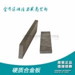 四川自贡长城硬质合金板厚度0.5mm-200mm厂家直销