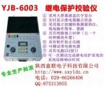 继电保护测试仪YJB-6003