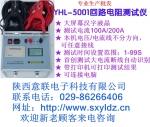 YHL-5000 系列回路電阻測試儀