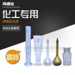 厂家直销 实验仪器量筒 量杯 容量瓶 试剂瓶 仪器仪表价格