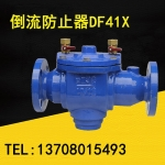 成都消防器材 一体式倒流防止器DF41X 价格实惠