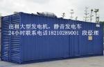 杭州出租发电机静音发电机专业供应18210289001