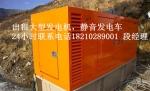 青州出租柴油發電機租賃發電機專業供應18210289001
