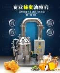 广州蓝垟蜂蜜浓缩锅 蜂蜜加工设备 蜂蜜提纯神器