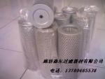 DYSL-50/100液压油滤芯