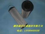DYSL-50/20um(H)液压油滤芯
