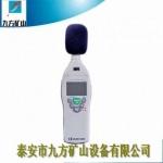平凉YSD130矿用噪声检测仪价格