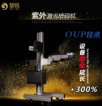 1000+客户见证【慧锐】紫外激光喷码机