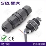 深圳厂家压线防水连接器防水插头 路灯电线接线头 LED快速接