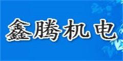 鞍山鑫腾机电设备有限公司