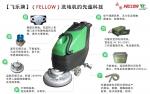 飛樂牌全自動洗地機CB201D 廣東洗地機 廠家直銷