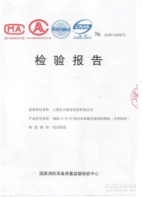 恒壓切線消防泵檢驗報告