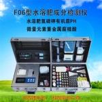 TY-F06型水溶肥料成分檢測儀