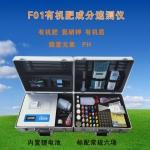 TY-F01普惠型有機肥氮磷鉀有機質含量測定儀