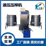 山東廠家正康供應葡萄酒皮渣分離液壓壓榨機