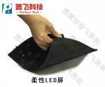 深圳普飞LED软屏显示屏,皇都赌场注册:SuiRich柔性LED显示屏