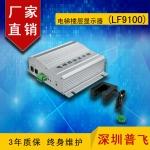 電梯樓層顯示器,網絡樓層顯示器,網絡樓顯LF9100