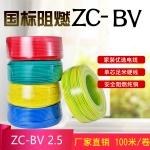 金环宇电线ZC-BV2.5铜芯家装用阻燃电线