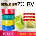 金环宇电线4平方国标家装铜芯线ZC-BV阻燃