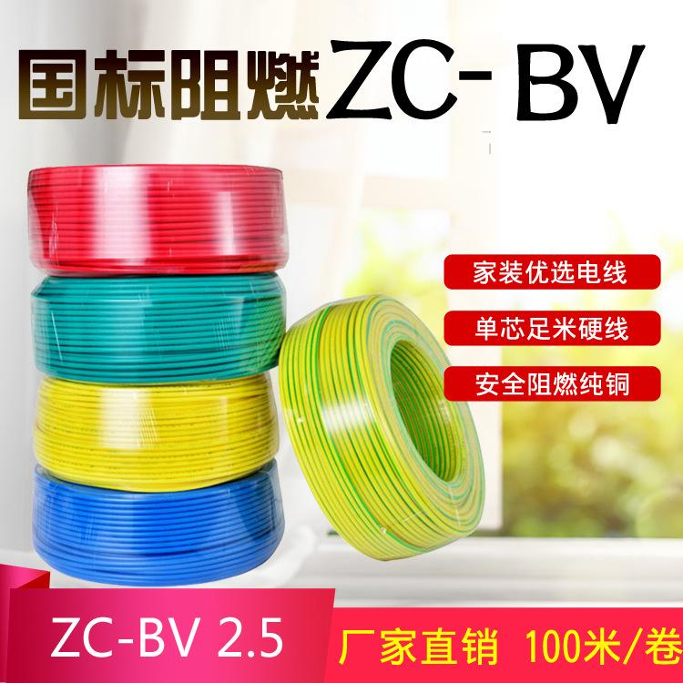 ZC-BV 2.5