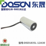 吸盤電磁鐵 DSD1835 機械手專用12V 防水電磁鐵