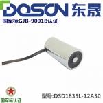 吸盘电磁铁 DSD1835 机械手专用12V 防水电磁铁