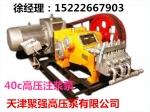 天津聚强高压泵优质大量GZB-40C型高压注浆泵
